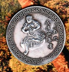 World Coins Large Ancient Old Chinese   Buddhist Monk Commemorative Coin