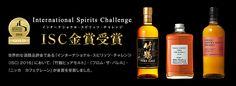 インターナショナル・スピリッツ・チャレンジ ISC金賞受賞 世界的な酒類品評会である「インターナショナル・スピリッツ・チャレンジ(ISC)2016において、「竹鶴ピュアモルト」・「フロム・ザ・バレル」・「ニッカ カフェグレーン」が金賞を受賞しました。