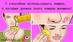 7 способов использовать лимон, о которых должна знать каждая женщина! Exfoliant, Family Guy, Skin Care, Memes, Amazing, Fashion, Strengthening Nails, Healthy Nails, Lip Stains
