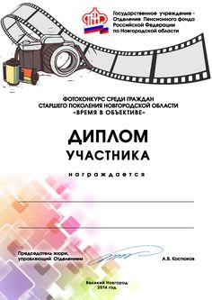 Изготовление и печать сертификатов, дипломов для фотоконкурса Время в объективе - 7 Октября 2014 - Рекламная компания Просто Studio