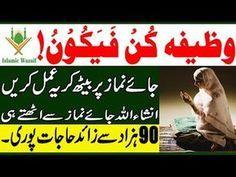 Wazifa Namaz Kun Fyakun Powerful Amal Har Dua Hajat Qabool Hogi Peer e Kamil Wazaif Urdu/Hindi - YouTube