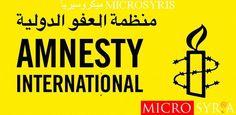 العفو الدولية: نظام الأسد أعدم الآلاف في سجن صيدنايا