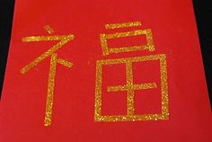 """Chinese New Year Using double sided sticky tape and gold glitter spell """"fortune"""" in mandarin."""
