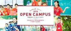 甲南大学のイベント情報をご紹介しています。オープンキャンパスや入試説明会、入試相談会などの情報はこちらをご覧ください。