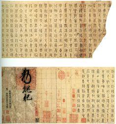 篆书千字文残卷 Chinese calligraphy in archaic script, seal script