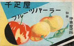 https://flic.kr/p/5wbcXR | japanese matchbox label