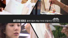 Type : OAP  Client : CJ E&M  아트스타 코리아와 동양생명이 함께 만든 '아트카드 컬렉션' 출시 기념 이벤트