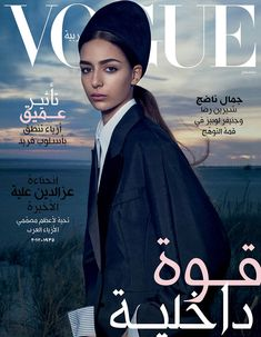 Nora Attal covers #Vogue Arabia December 2017 by Emma Summerton