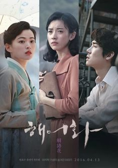 Top Movies, Drama Movies, Memories Of The Sword, Park Sung Woong, Han Hyo Joo, Korean Entertainment, Young Actors, Streaming Vf, France