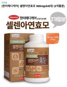 셀렌아연효모 한미메디케어 건강기능식품  500mgx540정 (3개월분)  -이유몰 쇼핑몰- Health And Beauty Tips, Label Design, Beauty Hacks, Shampoo, Medicine, Korea, Packaging, Personal Care, Self Care
