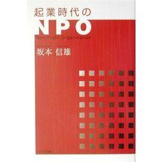 起業時代のNPO  坂本 信雄 (著)   出版社: 八千代出版