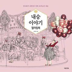 New Book Faux Naif By Kim Hyun Jeong Korean Painter