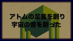 """Sound : MATSUO OHNO Animation : MIRAI MIZUE  The world of the future that I have imagined in childhood, different from the world of the future to visit now. Sound designer of the legendary: Matsuo Ohno, has created a sound for animation since the first time in Osamu Tezuka's TV animation """"Astro Boy""""."""