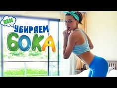 Убираем БОКА! ❤ Упражнения для Тонкой ТАЛИИ! - YouTube Yoga Fitness, Health Fitness, Killer Body, Daily Video, Waist Workout, Flat Abs, Fat Burning Workout, Workout Videos, Fun Workouts