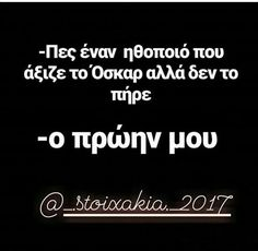 Greek Quotes, Wise Words, Qoutes, Georgia, Relationships, Motivation, Sayings, Funny, Photography