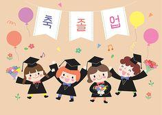 일러스트/사람/어린이/교육/유치원/학교/졸업/축하/학사모/졸업가운/한글/메시지/문자/네명/풍선/미소/남자어린이/여자어린이/플래카드/졸업생/귀여움/ Sunday School Activities, Preschool Activities, Graduation Crafts, Baby Drawing, Pretty Art, Cute Illustration, Kids And Parenting, Art Girl, Diy And Crafts