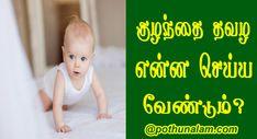 குழந்தை தவழ என்ன செய்ய வேண்டும்? How to crawl my baby easy tips in Tamil..!