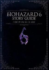 New-BIOHAZARD-RESIDENT-EVIL-6-Story-Guide-Book-JAPAN-art-ps3-xbox-360