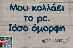 Οι Μεγάλες Αλήθειες της Δευτέρας - ΜΕΓΑΛΕΣ ΑΛΗΘΕΙΕΣ - LiFO Greek Memes, Hilarious, Funny Memes, Funny Quotes, Life Quotes, Jokes, Funny Thoughts, Just Kidding, Picture Quotes