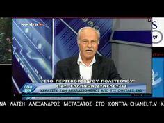 ΜΑΡΙΝΑ ΛΑΤΣΗ-ΑΛΕΞΑΝΔΡΟΣ ΜΕΤΑΞΑΤΟΣ ΣΤΟ KONTRA CHANEL 12-10-2016 ΑΠΟ Sorra...