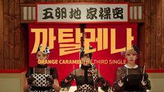 오렌지 캬라멜 #OrangeCaramel [] 까탈레나 Catallena [] [2014] [] [] [] Bangkok City [] official MV [2011] ▶  http://v.youku.com/v_show/id_XMjU1MjIxNDA4.html