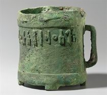A SOUTH ARABIAN BRONZE MEASURE CIRCA 5TH-1ST CENTURY B.C.
