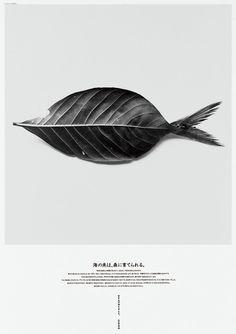 Shinmura Norito – Leaf – Affiche pour Yamaguchi Fisheries Associations
