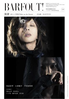 Actor Model, Visual Kei, Jon Snow, Game Of Thrones Characters, Japanese, Actors, Movie Posters, Fictional Characters, Musicians