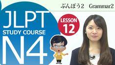 JLPT N4 Lesson 12-3 Grammar「2. V dictionary form + な」Don't do…【日本語能力試験】