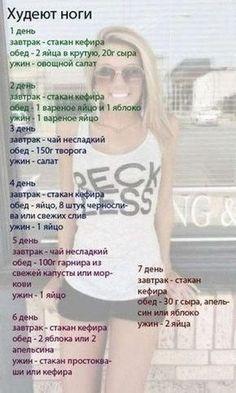 New diet food snacks nutrition 27 Ideas Diet And Nutrition, Health Diet, Health Fitness, Proper Nutrition, Sport Diet, Detox Program, Lose Weight, Weight Loss, Diet Inspiration
