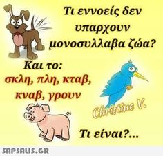Ancient Memes, Funny Greek Quotes, Funny Statuses, Funny Times, Clever Quotes, Jokes Quotes, True Words, Just For Laughs, Funny Photos