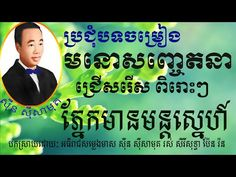 Sin Sisamuth Song collection | Nonstop mp3 karaoke playlist part 2 | Entertainment Khmer