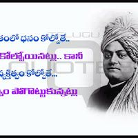 Swami Viveknanda Quotes and Sayings in Telugu Best Machi Maatalu Telugu Quotations Pictures Life Messages