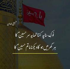Shahadat Imam Hussain, Imam Hussain Poetry, Salam Ya Hussain, Islamic Inspirational Quotes, Islamic Quotes, Karbala Pictures, Day Of Ashura, Muharram Poetry, Quran Urdu