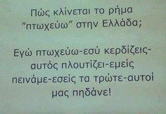 @ Bright Side Of Life, Funny Qoutes, Word 2, Greek Quotes, True Words, True Stories, Slogan, Funny Pictures, Life Quotes