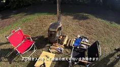 キャンプ用 薪ストーブ - YouTube
