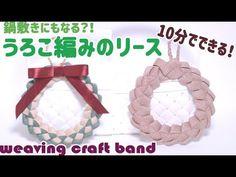 Decorative Bowls, Weaving, Band, Youtube, Sash, Loom Weaving, Crocheting, Knitting, Hand Spinning