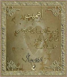 Parveen Shakir Poetry, S Diary, Urdu Poetry, Arabic Calligraphy, Art, Collection, Art Background, Kunst, Arabic Calligraphy Art