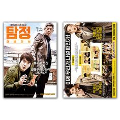 Accidental Detective Movie Poster 2S Sang-woo Kwon, Dong-il Sung, Jung-hoon Kim #MoviePoster