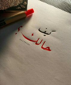 Calligraphy Quotes Love, Arabic Love Quotes, Islamic Calligraphy, Ramadan Day, Romantic Words, Cover Photo Quotes, Arabic Funny, I Still Love You, Coran