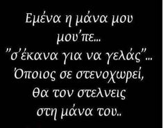 New Quotes Greek Hurt Ideas Smile Quotes, New Quotes, Wisdom Quotes, Words Quotes, Inspirational Quotes, Hurt Quotes, The Words, Greek Words, Cool Words