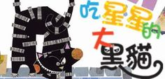 """Animation Story Time in Chinese:"""" The Big Black Cat that Eats the Stars"""" with subtitle in Chinese traditional characters and zhuyin. 