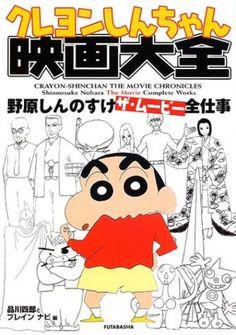 "Crayon Shinchan ""Shinnosuke Nohara the movie All Work"" book used japanese - 614"