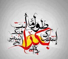 Calligraphy Arabic