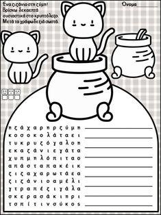 Babies, Writing, Words, School, Character, Activities, Babys, Schools, Baby Baby