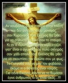 Ρητο God Jesus, Jesus Christ, Married With Children, Thank You Lord, Jesus Quotes, Christian Faith, Gods Love, Picture Quotes, Wise Words