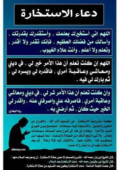 دعاء صلاة #الاستخارة.
