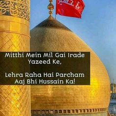Imam Hussain Poetry, Labaik Ya Hussain, Imam Hussain Karbala, Hazrat Imam Hussain, Hazrat Ali, Salam Ya Hussain, Imam Ali Quotes, Quran Quotes Love, Allah Quotes