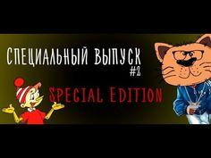 Специальный выпуск #3 | Special edition #3