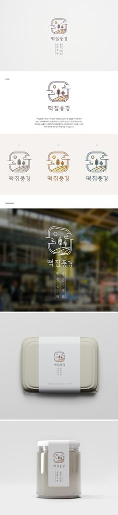 design by Design301 #로고디자인 #로고제작 #한글로고 #한글로고디자인 #떡집로고 #일러스트로고 #illust #illsutlogo #logodesign #logo #illust #portfolio #designer #design Business Card Logo, Business Card Design, Korean Logo, Cafe Shop Design, Minimal Drawings, Organic Logo, Bullet Journal Art, Oriental Design, Tag Design